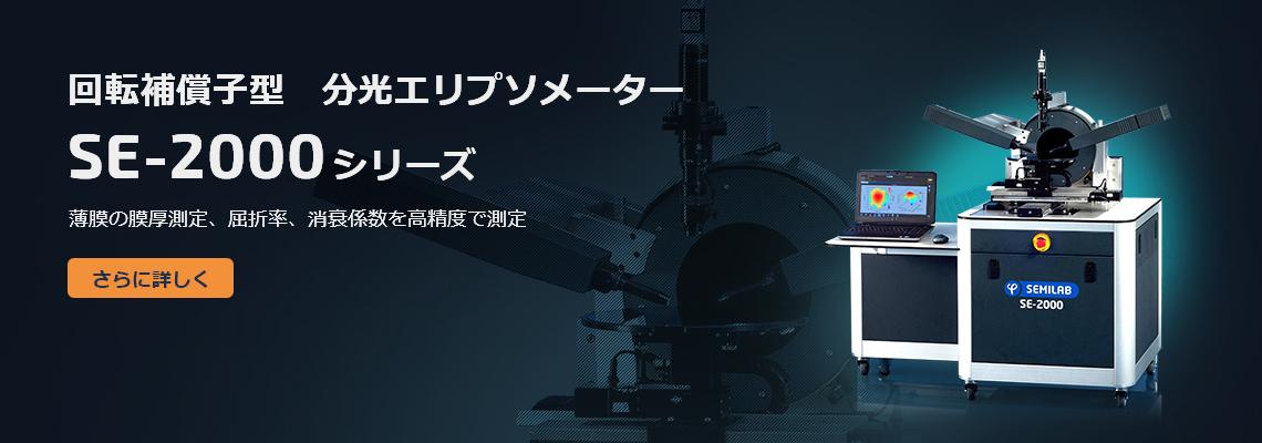 回転補償子型 分光エリプソメーター SE-2000シリーズ