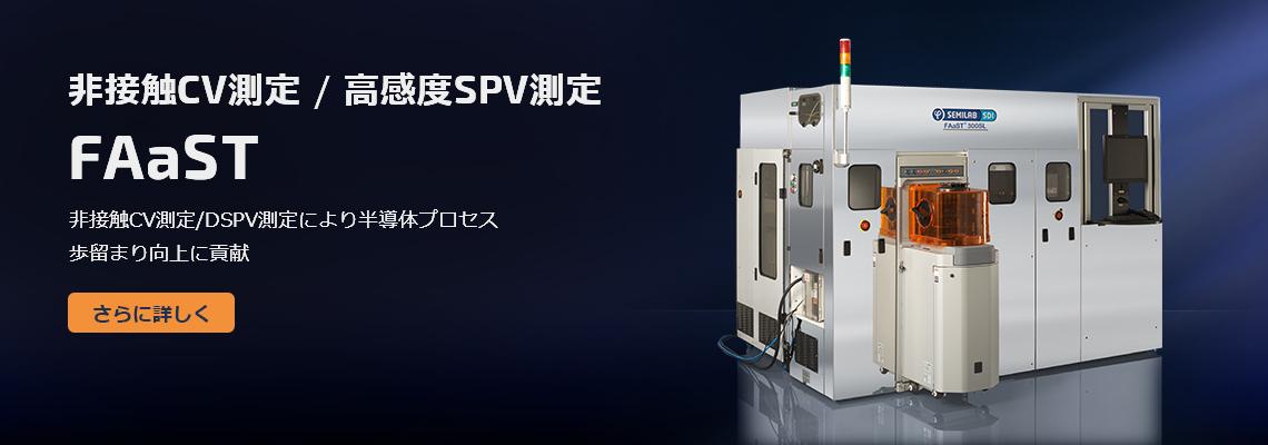 非接触CV測定 / 高感度SPV測定