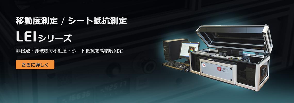 移動度測定 / シート抵抗測定 LEIシリーズ